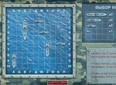 Anyone for Battleship? A still of the game from the Russian Ministry of Defence site.